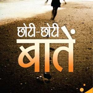 Choti-Choti-Baten-Cover