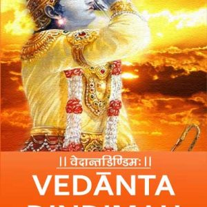 Vedanta-Dindimah-(English)--Cover